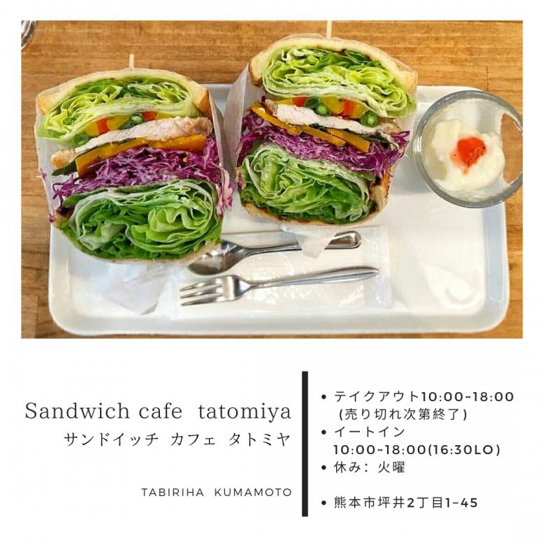 熊本のサンドイッチ専門店「タトミヤ」 新鮮な野菜やフルーツをふんだんに使った、色鮮やかなサンドイッチを提供するお店