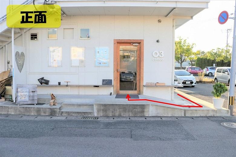03コーヒー駐車場