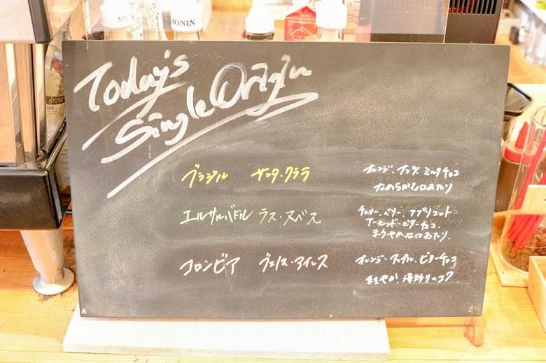 03コーヒーメニュー