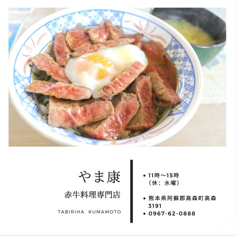 【やま康】口コミ 熊本南阿蘇高森町にある赤牛料理専門店