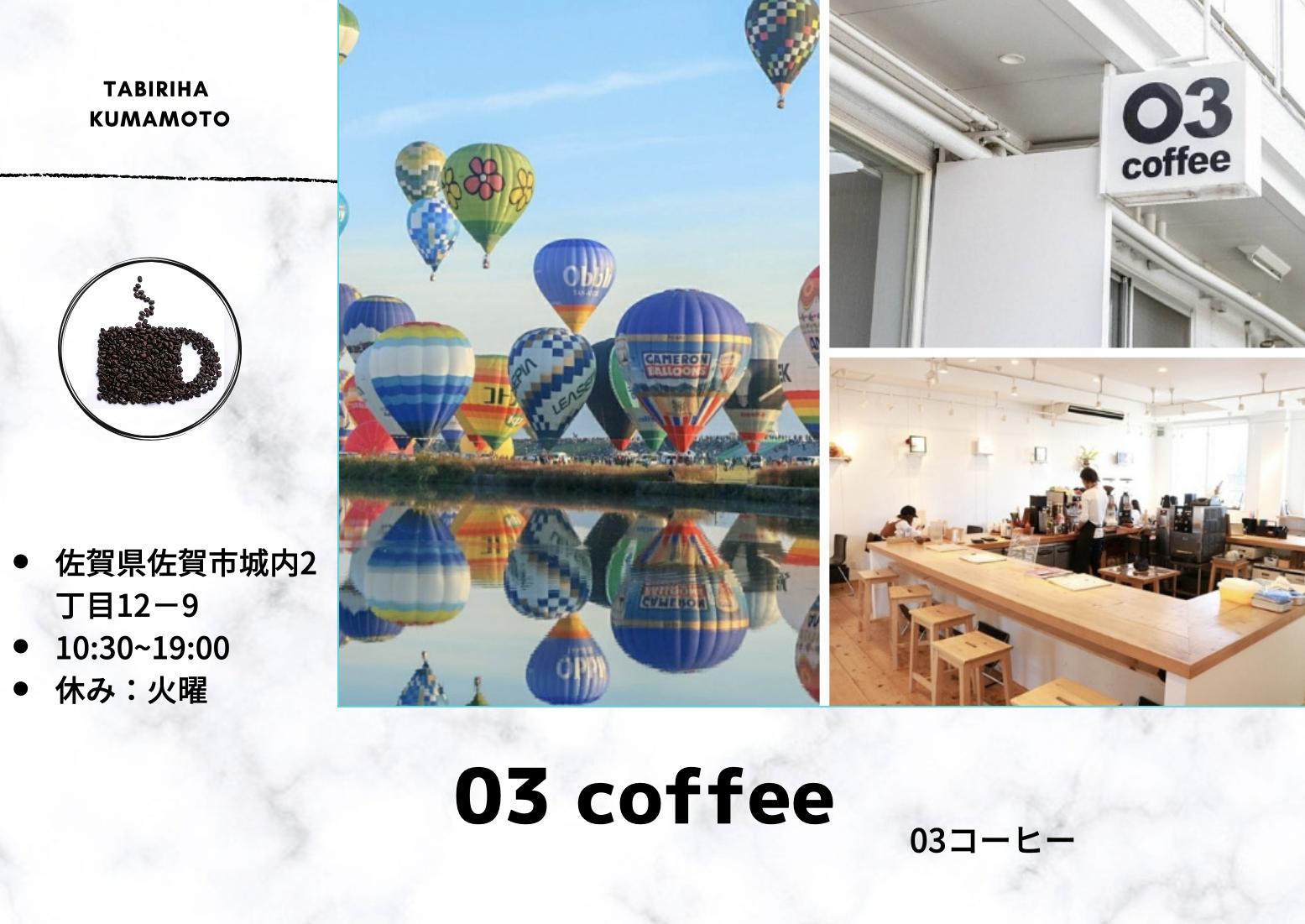 佐賀県 カフェ バルーンフェスタ 03コーヒー