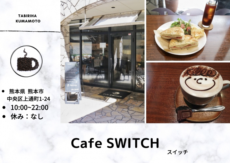 熊本 カフェ スイッチ ラテ