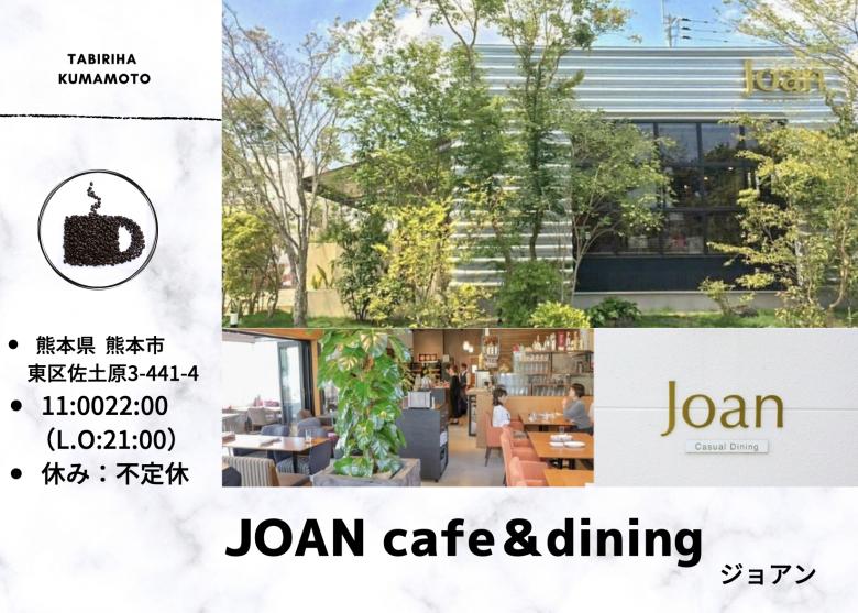 熊本 東区 ジョアン カフェ