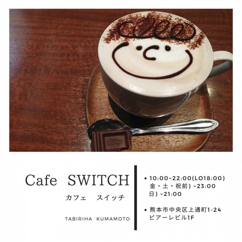 熊本のカフェ『Cafe SWITCH(カフェスイッチ)』路地裏でホッっと一息。隠れ家のようなオシャレカフェ