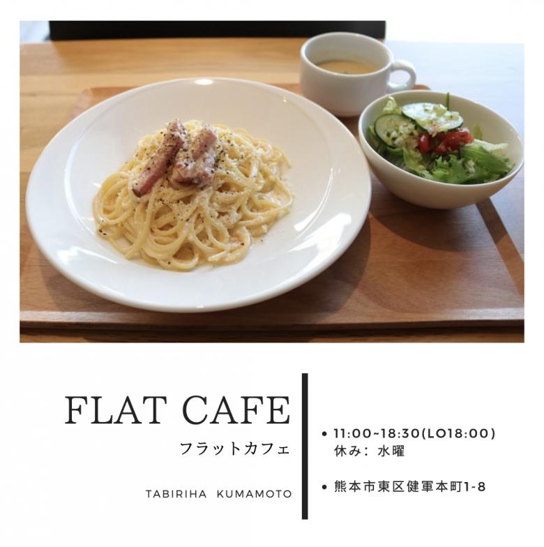 熊本東区に佇む『FLAT CAFE (フラットカフェ)』 非日常と本格的な珈琲を味わえるお店