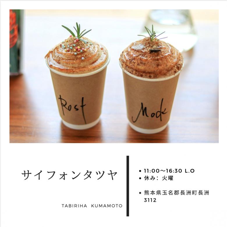 【サイフォンタツヤ】口コミ 熊本県玉名郡長洲町にあるチャイが絶品のお店