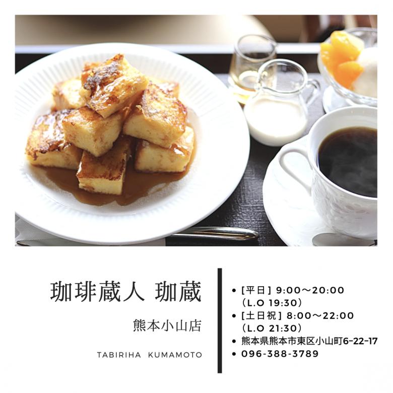 『珈琲蔵人 珈蔵(kakura)』うまかな・よかなスタジアムや熊本空港の近くにあるカフェ
