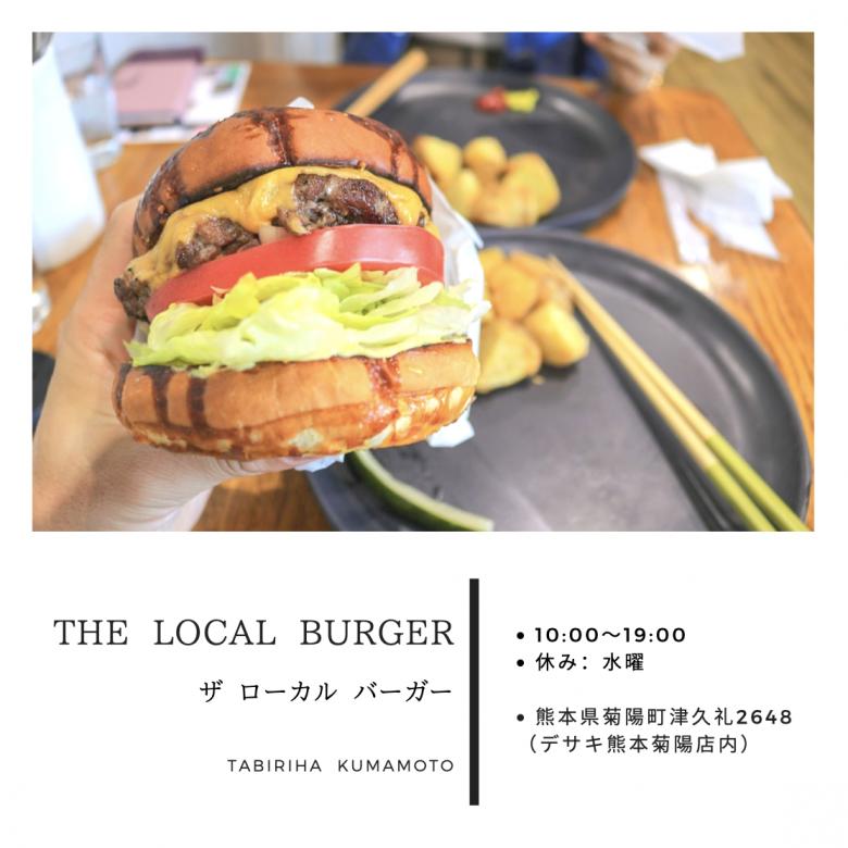『THE LOCAL BURGER(ザ ローカルバーガー)』口コミ 熊本県菊陽町のデサキ内にオープンしたバーガーショップ