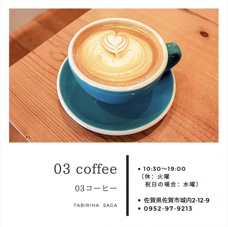 【03 coffee(03コーヒー)】口コミ 佐賀のカフェならここ
