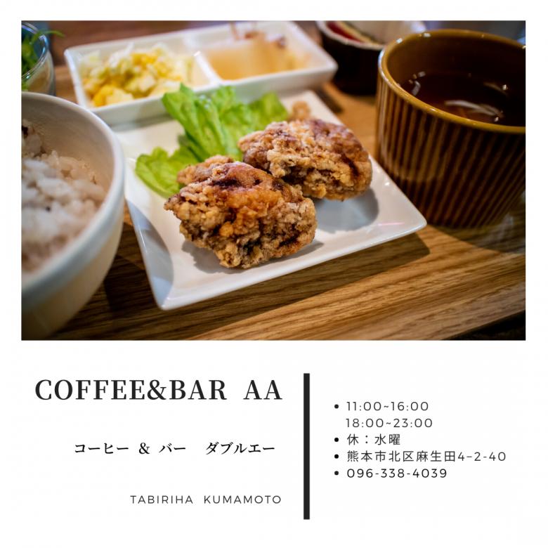 【COFFEE&BAR AA(ダブルエー)】口コミ 熊本市北区麻生田に佇むカフェ