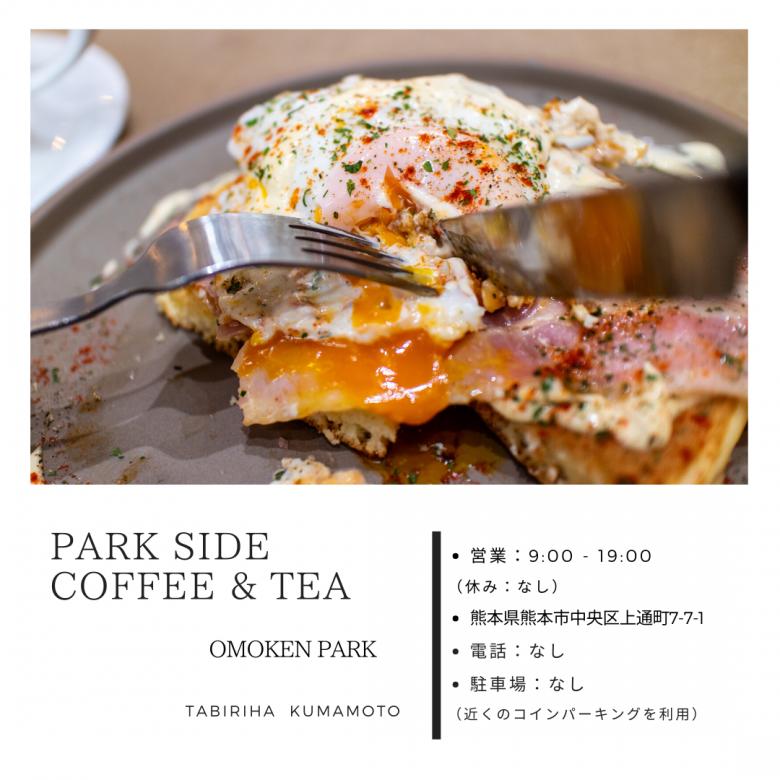 【オモケンパーク】口コミ 熊本上通りアーケードに佇むおしゃれなカフェ