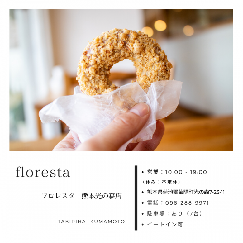 【フロレスタ】口コミ 熊本光の森にある美味しいドーナツ屋さん