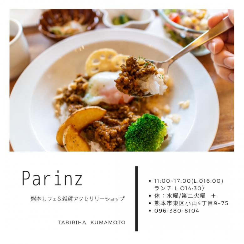 【Parinz (パリンズ)】口コミ 熊本東区にあるオススメカフェ&雑貨