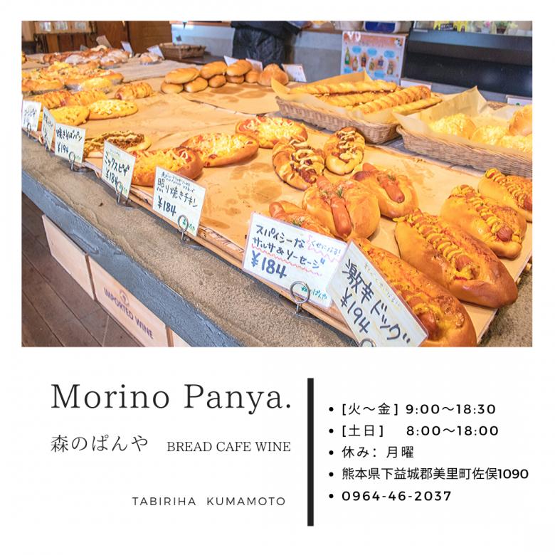 【森のぱんや】口コミ 熊本美里町の観光スポット近くに佇む、焼きたてパンをいただけるお店