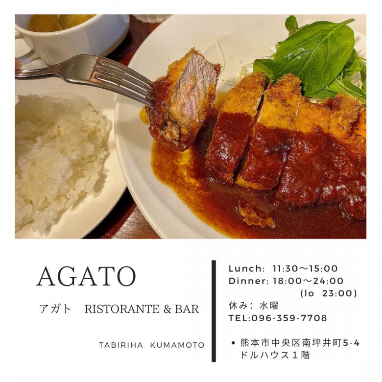 【AGATO(アガト)】口コミ 熊本中央区 並木坂通りにあるランチやディナーにオススメのお店