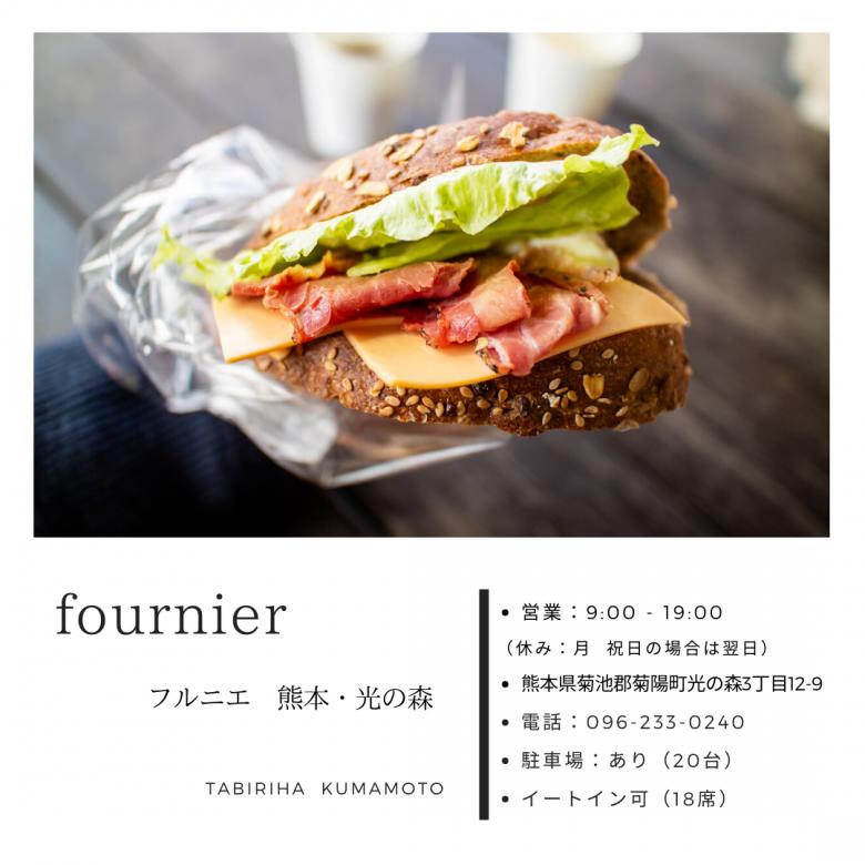 【fournier(フルニエ)】 光の森にある石窯パン工房の口コミ