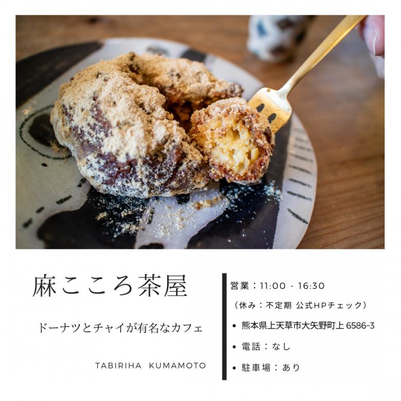 【麻こころ茶屋】口コミ 熊本県 上天草に佇むドーナツが有名なおすすめカフェ