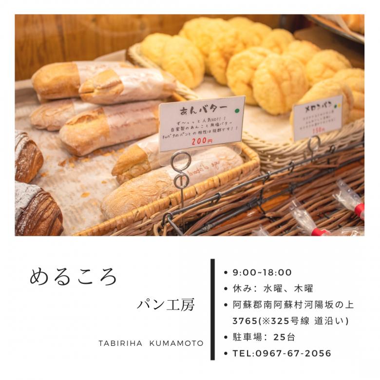 【めるころ】口コミ 熊本 南阿蘇にある あんバターが最高に美味しいパン工房