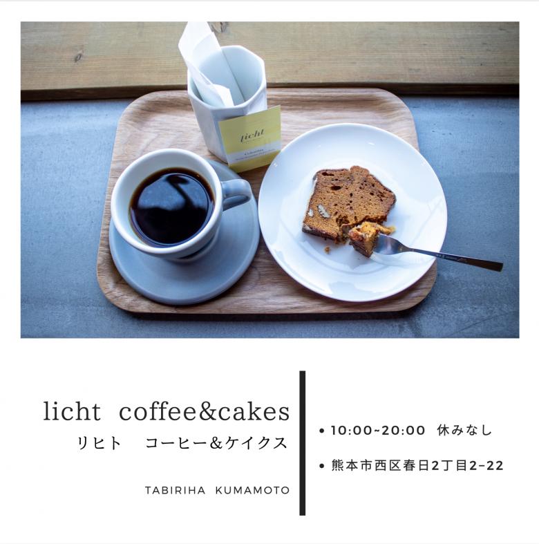 【licht (リヒト)coffee&cakes】口コミ 熊本駅近くにある コーヒーとケーキが絶品のお店
