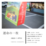 【運命の一枚】口コミ 高級食パン専門店 熊本武蔵ケ丘にオープン!!