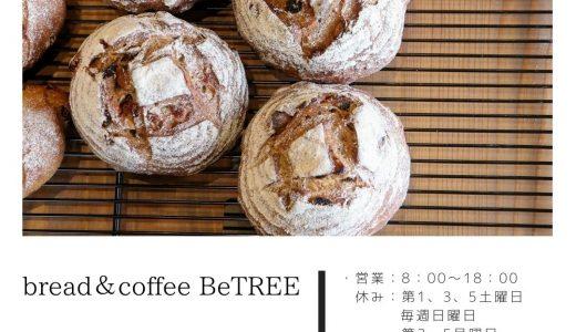 【 BeTREE】大津町に佇む地域に根を張った素敵なパン屋さん