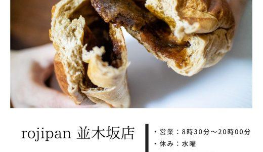 【rojipan(ろじぱん) 並木坂店】熊本で噂の黒糖パンが美味しすぎて紹介せずにはいられなかった