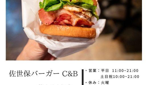 【佐世保バーガーC&B 熊本並木坂店】ベーコンが特におすすめ!国産の素材にこだわった絶品バーガー