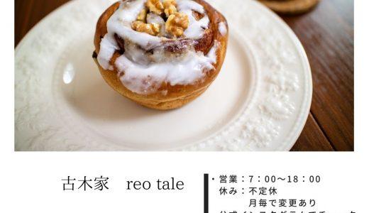 【古木家 reo tale】健康に特化したパン屋さんが2020年11月、阿蘇から山鹿に移転しグランドオープン!