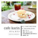 【cafe karin(カフェ カリン)】阿蘇にお出かけ!南小国のオススメカフェを紹介!