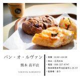 【パン・オ・ルヴァン(高平店)】熊本市北区高平にイートインもできるあの有名なパン屋さんが2号店をオープン!
