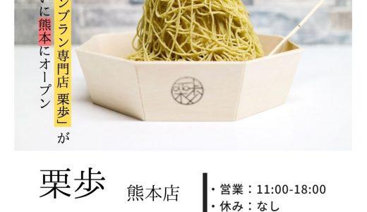 【栗歩 熊本店】和栗モンブラン専門店がついにここ熊本にオープン!