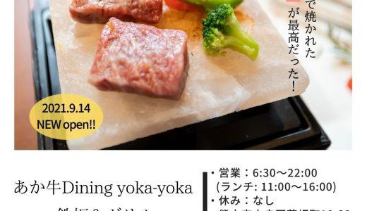 熊本・花畑町に「あか牛Dining yoka-yoka 鉄板&グリル」がリニューアルオープン!